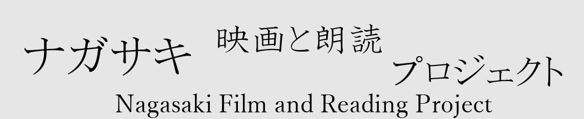公式HP『ナガサキ 映画と朗読プロジェクト』